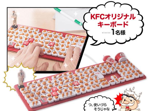 KFCキーボード