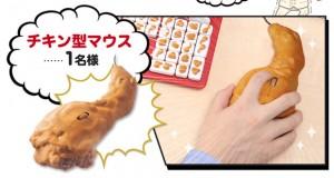 KFCマウス