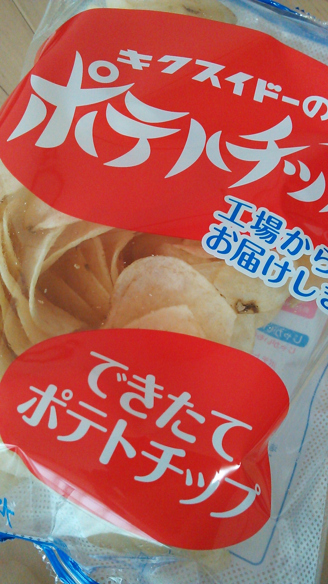 キクスイドーのポテトチップス