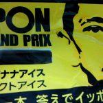 IPPONグランプリアイス