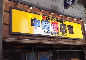中崎商店會