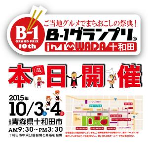 b-1グランプリ 十和田
